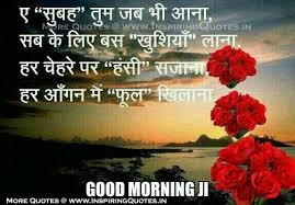 Good Morning Message For Girlfriend In Hindi Good Morning Wishes In Hindi Pictures Images Page 24 9