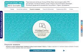 Антиплагиат бесплатные онлайн сервисы и приложения для проверки  Окно сервиса Антиплагиат ВУЗ
