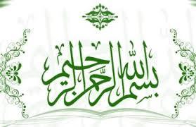 Gratis download gambar islami keren, pilih gambar wanita islami kualitas hd di pixabay. Bismillah Wallpapers Hd