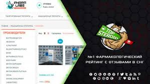 pharmlabs pw Контрольная Закупка фармакология купить  Наш сайт