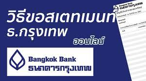 วิธีขอ,ปริ้นสเตทเม้น Statement ธนาคารกรุงเทพ BBL [มีคลิป] - ไหนดี