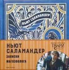 «<b>Ньют Саламандер</b>. <b>Записки магозоолога</b>» за 1 300 ₽ – купить ...