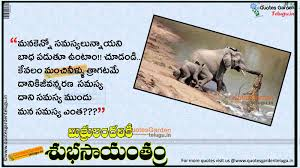 How To Say Good Evening In Telugu