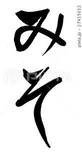 みそ筆文字 縦書き Png 背景透過のイラスト素材 27415012 Pixta