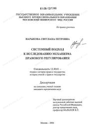 Диссертация на тему Системный подход к исследованию механизма  Диссертация и автореферат на тему Системный подход к исследованию механизма правового регулирования dissercat