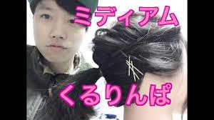 秋のミディアムの髪型2019レディースの流行やヘアアレンジ方法を紹介