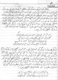 essay on mother in urdu allama iqbal essay essay of allama iqbal  allama iqbal essay essay of allama iqbal urdu learning oslash allama iqbal essay we can do