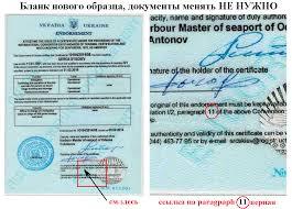 Полезная информация для моряков России и Украины Оформление  endorsment на бланке нового образца