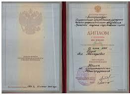Москва диплом официальный сайт на русском Продолжение Москва диплом официальный сайт на русском