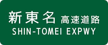 Image result for 東名高速道路・中央自動車道・関越自動車道と繋がる
