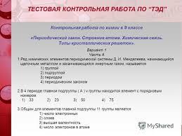 Презентация на тему Преподаватель химии ГОУ СОШ Школа надомного  12 ТЕСТОВАЯ КОНТРОЛЬНАЯ РАБОТА