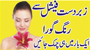 magnificence ideas in urdu karne ka tarika in urdu pores and skin whitening in urdu makeup beauty videos lifestyle beauty