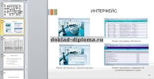 Презентация к диплому Проектирование и разработка информационной   Проектирование и разработка информационной системы Администратор фитнес клуба Вы можете получить этот пример в хорошем качестве на свою почту или