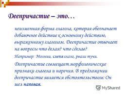 Презентация на тему Русский язык Причастие и Деепричастие  7 Деепричастие это
