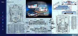 Курсовые и дипломные проекты общественное здание скачать dwg  Дипломный проект Водно оздоровительный комплекс Геракл 44 0 х 65