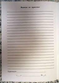 Дневник и отчёт по практике ИБП ЧФ Диплом ру На этой странице напишите выводы по практике подтвердилась ли актуальность темы какие таблицы вы составили какие предварительные выводы сделали и какие