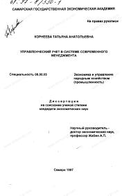 Диссертация на тему Управленческий учет в системе современного  Диссертация и автореферат на тему Управленческий учет в системе современного менеджмента