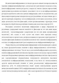 Магистерские диссертации для студентов МАМИ пример содержания магистерской диссертации для МАМИ Выдержка из манистерской работы для студентов МАМИ