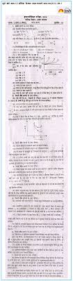 up board class th physics first unsolved question paper set  find up board class 12th physics first unsolved question paper set 1 get the idea that what types of questions had been asked in the up board class 12th
