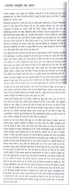 writing service essay on n culture in hindi language essay language culture hindi in on essay n