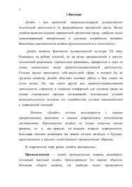 Отчет по практике в художественной школе doc Все для студента Отчет по практике в художественной школе