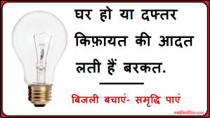 slogans on save electricity बिजली बचाओ पर नारे save electricity posters