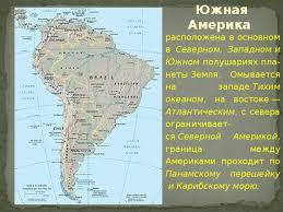 Презентация для начальных классов на тему Южная Америка  Южная Америка расположена в основном в Северном Западном и Южном полушариях пла неты Земля