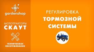 Регулировка тормозной системы. Обзор для сайта gardenshop.ua