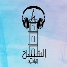 Yaffa Youth Podcasts بودكاست حركة الشبيبة اليافية