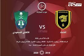 موعد مباراة الإتحاد والإهلي اليوم الأحد 9 أغسطس 2020 بالدوري السعودي  والقناة الناقلة