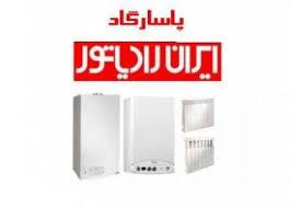 نمایندگی ایران رادیاتور در رشت 09111382302 - istgah.com - برقی و گازی