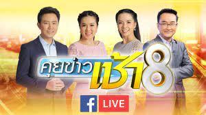 LIVE!! รายการ คุยข่าวเช้าช่อง8 วันที่ 3 มิถุนายน 2562 (ช่วงที่2) - YouTube