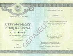 Диплом курсов массажа СтудПроект сертификат гособразца для массажа 2014