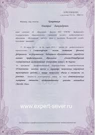 Координатор проекта Эксперт Север Эксперт Север Диплом эксперта техника