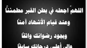 دعاء للميت مكتوب - نبض السعودية