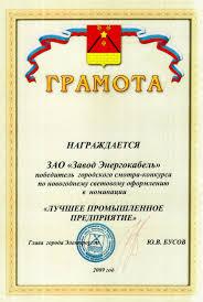 Дипломы и грамоты АО Завод Энергокабель  Диплом Сочи 2008 за высокое качество кабельно проводниковой продукции