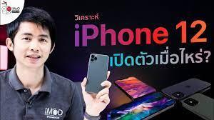 iPhone 12 จะเปิดตัวเมื่อไหร่ เดือนไหน ราคาเท่าไหร่? มีคนอยากรู้  ขอตอบให้ฟังแบบนี้ครับ - YouTube