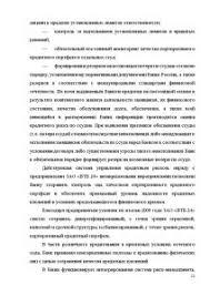Отчет по практике экономиста в втб  Отчет по практике Бухгалтерский учёт анализ и аудит