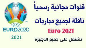 القنوات الناقلة لمباراة تركيا وإيطاليا اليوم الجمعة 6/11 في اليورو مجاناً -  كورة في العارضة