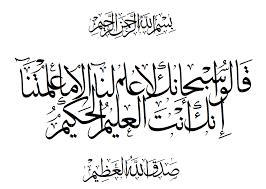 arabic calligraphy waleed oransa s blog