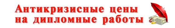 Дипломная на тему Заказать дипломную в Новосибирске  Дипломные работы по низким ценам в Новосибирске