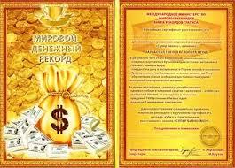 Диплом гигант мировой рекорд Денежный купить в Киеве  Шуточные дипломы на 8 марта сертификаты