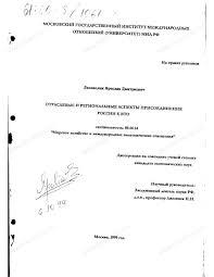 Диссертация на тему Отраслевые и региональные аспекты  Диссертация и автореферат на тему Отраслевые и региональные аспекты присоединения России к ВТО