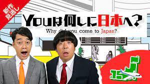You は 何 し に 日本 へ