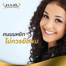 Hair Solution Clinic