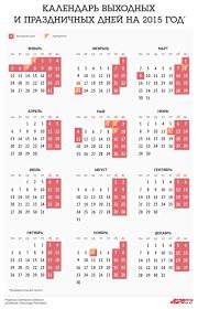 Календарь рабочих дней в России на год Календарь выходных  Календарь рабочих дней на 2015 год