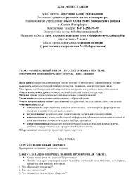 Контрольный диктант по теме урок русского языка для 7 класса Морфологический разбор