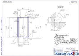 Курсовая разработка технологии механической обработки втулки с  Чертеж план операций Чертеж втулка деталь