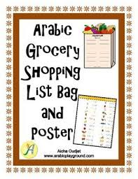 Grocery Store Product List Arabic Grocery Shopping List Bag And Poster Ideas For The House