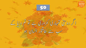 50 Best And Motivational Quotes Of Hazrat Ali As In Urdu And Hindi